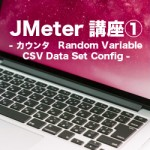 【JMeter講座①(全3回)】カウンタ/Random Variable/CSV Data Set Config