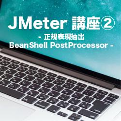 JMeter02