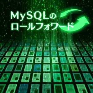 アイキャッチ_mysql_roll_forward