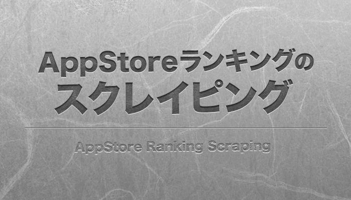 appstoreランキングのスクレイピング