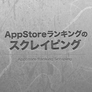 appstoreランキングのスクレイピング_アイキャッチ