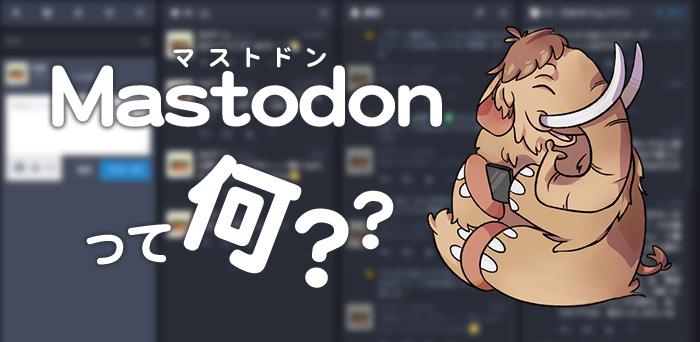 Mastdonって何?