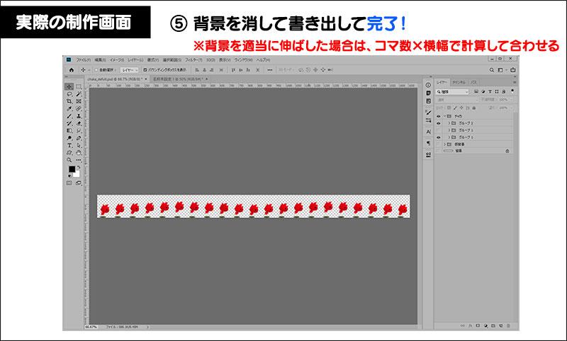 ⑤ 背景を消して書き出して完了!※背景を適当に伸ばした場合は、コマ数×横幅で計算して合わせる